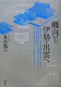 黒田龍二『纒向から伊勢・出雲へ』 - 記紀の記述を裏付ける神宮と出雲大社の源流、纒向のキャプチャー
