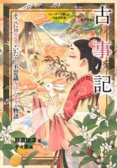 那須田淳『古事記 そこに神さまがいた! 不思議なはじまりの物語』 - その魅力に迫るのキャプチャー