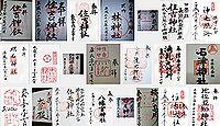 住吉神社(明石市)の御朱印