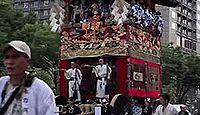 重要無形民俗文化財「京都祇園祭の山鉾行事」 - 1000年続く、日本を代表する祭りのキャプチャー
