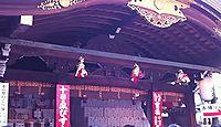 京都ゑびす神社 京都府京都市東山区のキャプチャー
