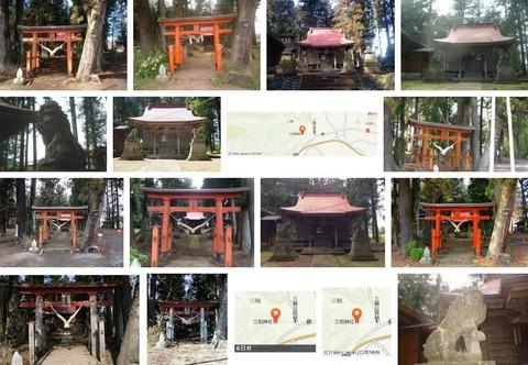 三和神社 栃木県那須郡那珂川町三輪のキャプチャー