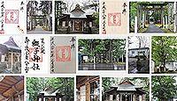 綴子神社の御朱印