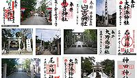 大野日吉神社 石川県金沢市大野町の御朱印