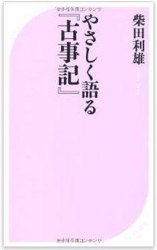 柴田利雄『やさしく語る「古事記」 (ベスト新書)』 - 日本民族が残した遺産としての古事記のキャプチャー