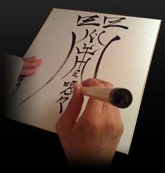 開運を呼ぶ護符・霊符 - 一点一点完全な専門師による手書きで制作のキャプチャー