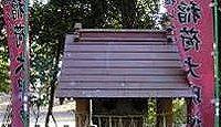 日立台稲荷神社(跡地) - 御分霊返納後、柏レイソルの活躍とともに神社機能が再生中