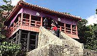 末吉宮 - 1450年代に霊夢が契機に創建された、社殿をつなぐアーチ状の石造階段が特徴的