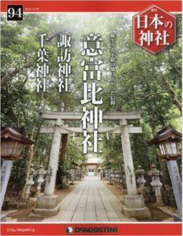『日本の神社全国版(94) 2015年 12/1 号 [雑誌]』 - 麻生うる下総の地に広がった信仰のキャプチャー