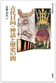 古代日向・神話と歴史の間 (みやざき文庫 50)