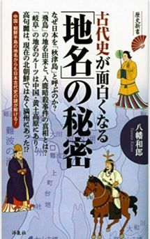 八幡和郎『古代史が面白くなる「地名」の秘密 (歴史新書)』 - 記紀の記述から史実を再現のキャプチャー