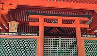 榎本神社 奈良県奈良市春日野町のキャプチャー