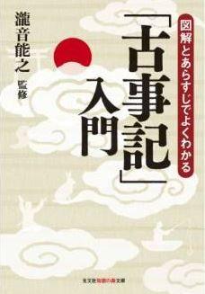 瀧音能之『図解とあらすじでよくわかる「古事記」入門』 - 日本人なら知っておきたい基本トピックのキャプチャー