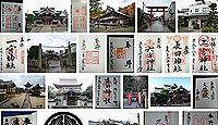 駒林神社 兵庫県神戸市長田区駒ケ林町の御朱印