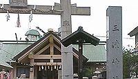 三津神社 大阪府大阪市港区夕凪
