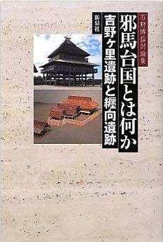 石野博信ほか『邪馬台国とは何か 吉野ヶ里遺跡と纒向遺跡―石野博信討論集』のキャプチャー