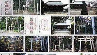 氷川神社 東京都世田谷区喜多見の御朱印