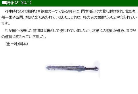 紀元前2世紀「有柄銅剣」石製鋳型発見の須玖タカウタ遺跡、ニュースまとめ - 福岡・春日のキャプチャー