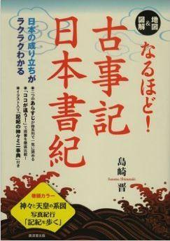 島崎晋『地図&図解 なるほど!古事記・日本書紀』 - 日本書紀と古事記との違いなどのキャプチャー