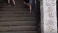 櫟谷宗像神社 京都府京都市西京区のキャプチャー