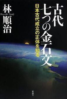 林順治『古代 七つの金石文: 日本古代成立の正体を知る』 - 七支刀や金錯銘鉄剣などのキャプチャー