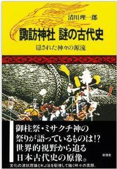 清川理一郎『諏訪神社 謎の古代史―隠された神々の源流』 - 御柱祭・ミサクチ神のキャプチャー