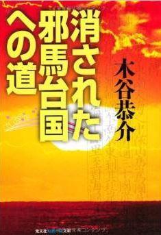 木谷恭介『消された邪馬台国への道 (光文社知恵の森文庫)』 - 道程へのこだわりを捨てるのキャプチャー