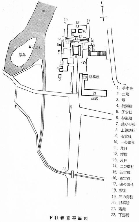 諏訪大社下社春宮境内図 - 三輪磐根『諏訪大社』