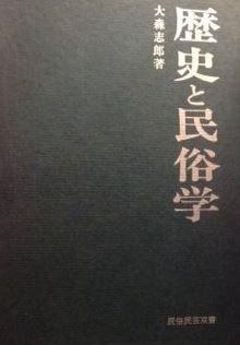 歴史と民俗学 (1967年) (民俗民芸双書〈20〉)