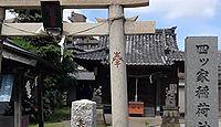 四ツ家稲荷神社 東京都足立区青井のキャプチャー