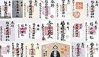 福井県護国神社の御朱印
