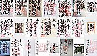 姉埼神社の御朱印