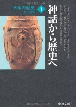 井上光貞『日本の歴史〈1〉神話から歴史へ (中公文庫)』 - 邪馬台国九州説のキャプチャー