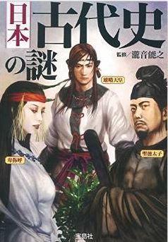 瀧音能之監修『日本古代史の謎 (宝島SUGOI文庫)』 - 謎と魅力がつまった古代の世界へ、いざのキャプチャー
