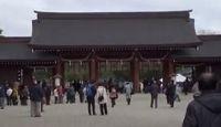 橿原神宮の例祭「紀元祭」 - 勅使参向を仰ぐ勅祭「神武天皇が橿原宮で即位された古を偲ぶ」のキャプチャー