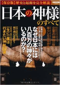 『日本の神様のすべて (別冊宝島 2082) ムック』 - 「目に見える」かたちで神々を紹介のキャプチャー
