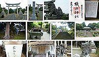 織田神社(美浜町佐田)の御朱印