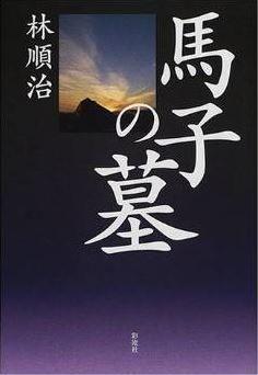林順治『馬子の墓―誰が石舞台古墳を暴いたのか』 - 新旧二つの朝鮮渡来集団による葛藤のキャプチャー