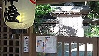 金山彦神社 大阪府柏原市青谷のキャプチャー