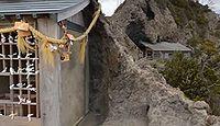 石室神社 静岡県賀茂郡南伊豆町石廊崎のキャプチャー