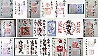 三宮神社(神戸市)の御朱印