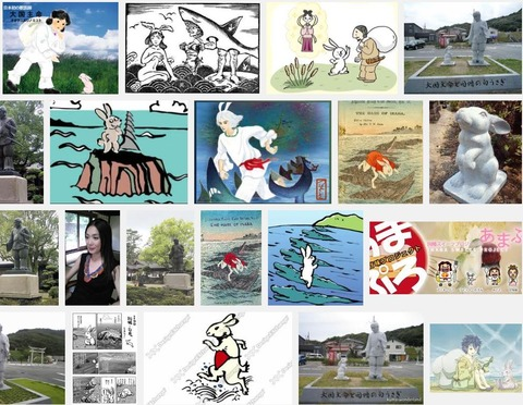 因幡の白兎 日本で記録された初めての医療行為はオオクニヌシだったのキャプチャー