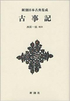 西宮一民『新潮日本古典集成〈新装版〉 古事記』 - すべての神々の名を注釈「神名の釈義」収録のキャプチャー