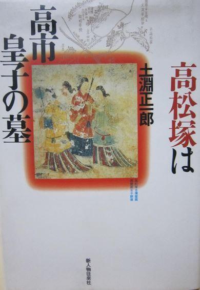 土淵正一郎『高松塚は高市皇子の墓』 - 百家争鳴の決着を期する、被葬者の謎を解明のキャプチャー