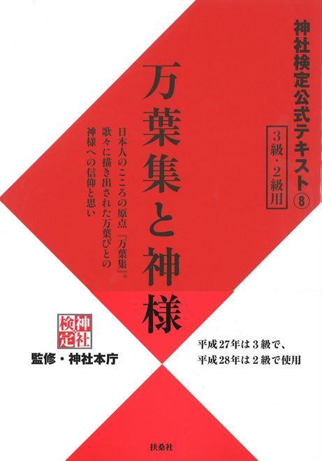 神社本庁『神社検定 公式テキスト8 万葉集と神様』