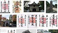 神道大教院 東京都港区西麻布の御朱印