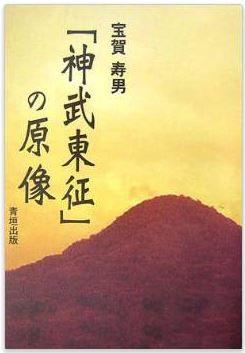 宝賀寿男『「神武東征」の原像』 - 建国伝承の人物「イワレヒコ」の実像に迫るのキャプチャー