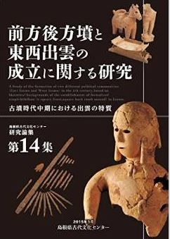 島根県古代文化センター『前方後方墳と東西出雲の成立に関する研究』 - 出雲の古墳時代のキャプチャー