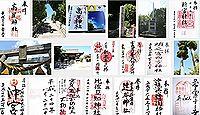 高尾神社(呉市)の御朱印