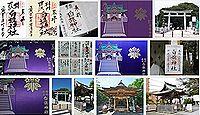 白旗神社(藤沢市)の御朱印